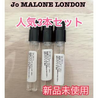Jo Malone - JO MALONE ジョーマローン香水 1.5ml  人気の3本