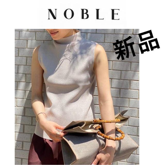 Noble(ノーブル)の新品NOBLE ソウバリスリーブレスハイネックプルオーバー スピックアンドスパン レディースのトップス(ニット/セーター)の商品写真