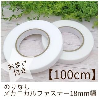 【100cm】のりなしメカニカルファスナー 18mm幅 極薄マジックテープ(各種パーツ)