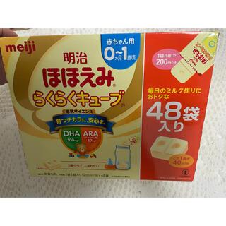 メイジ(明治)のほほえみ 48袋×1箱(乳液/ミルク)