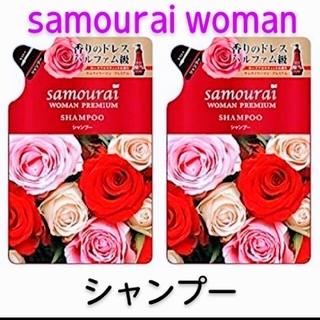 サムライ(SAMOURAI)の【新品】サムライウーマン プレミアムシャンプー2袋(シャンプー/コンディショナーセット)
