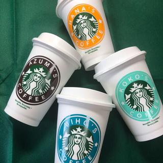 スターバックスコーヒー(Starbucks Coffee)の●名入れ 20色●Starbucks リユーザブルカップ 355ml  カスタム(食器)