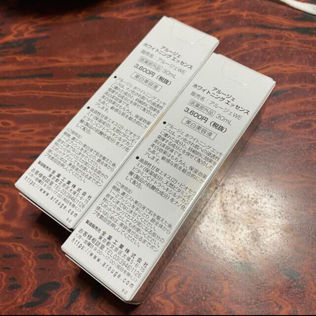Arouge(アルージェ)のアルージェ ホワイトニング エッセンス(30mL) コスメ/美容のスキンケア/基礎化粧品(美容液)の商品写真