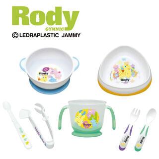 ロディ(Rody)のロディ こども食器セット 電子レンジ、煮沸消毒OK!(離乳食器セット)