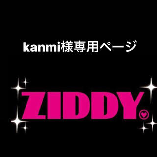 ジディー(ZIDDY)のkanmi様専用ページ✨(ワンピース)