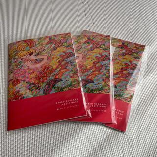 「魔法の手 ロッカクアヤコ作品展」小冊子 限定1000部 新品(ポスター)
