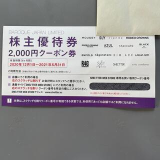 アズールバイマウジー(AZUL by moussy)のバロックジャパンリミテッド株主優待券(ショッピング)