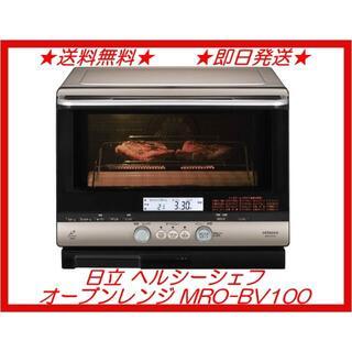 ヒタチ(日立)の【価格重視必見!!】日立 加熱水蒸気オーブンレンジ シャンパンゴールド U440(電子レンジ)