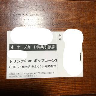 イオン(AEON)のイオンシネマ ☆ ドリンクS or ポップコーンS券(フード/ドリンク券)