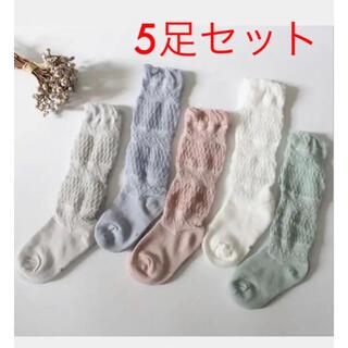 ベビーハイソックス 赤ちゃん靴下 5足セット!(靴下/タイツ)
