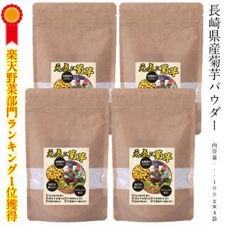 芋パウダー 400g 100g×4袋 キクイモパウダー 菊芋粉末 長崎県産(野菜)
