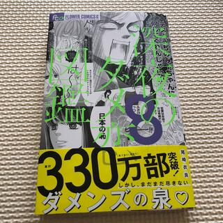ショウガクカン(小学館)の深夜のダメ恋図鑑 8(少女漫画)