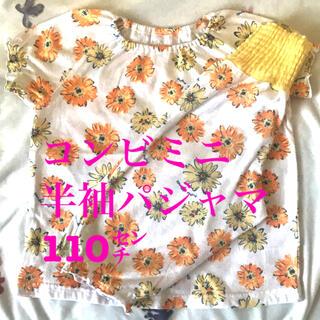 コンビミニ(Combi mini)の【今日だけ値下げ!】コンビミニ 半袖パジャマ110㌢(パジャマ)