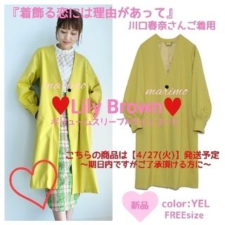 Lily Brown - 【新品】♥川口春奈さん♥『着飾る恋』《♡Lily Brown♡》Aラインコート