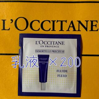 L'OCCITANE - ロクシタン IMプレシューズミルク(乳液)サンプル ×200