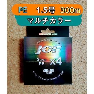新品 PE ライン 1.5号 300m 30lb マルチカラー 1.5  4編み(釣り糸/ライン)