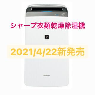 シャープ(SHARP)の【新品】衣類乾燥除湿機シャープ SHARP CV-N180 プラズマクラスター(衣類乾燥機)