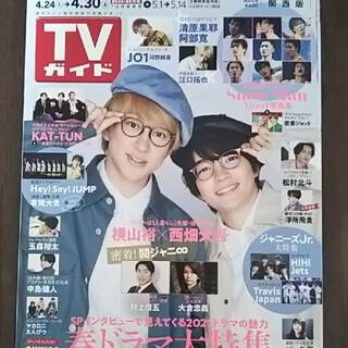 TVガイド関西版 2021年 4/30号 Travis Japan 切り抜き