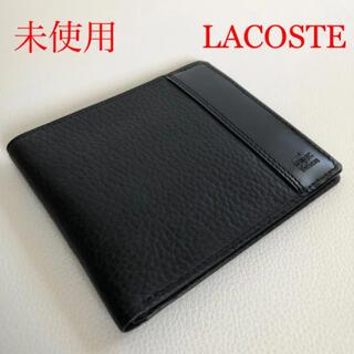 ラコステ(LACOSTE)の《未使用》LACOSTE ラコステ 財布 二つ折り 札入れ パスケース メンズ(折り財布)