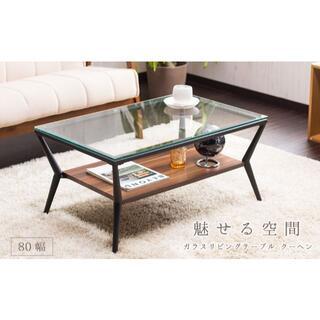 ガラス製リビングテーブル/ローテーブル 幅80cm ダークブラウン(ローテーブル)