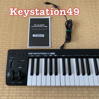 MIDI キーボード keystation49 49鍵 M-AUDIO(MIDIコントローラー)