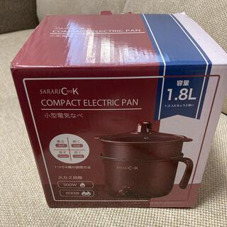 小型 電気鍋 容量1.8L(レッド)