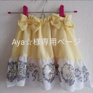 ディズニー(Disney)のBirthday MAJOLICA ディズニープリンセスコラボ スカート ベル(スカート)