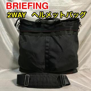 BRIEFING - 【希少】BRIEFING 2WAYヘルメットバッグ ☆通勤 通学 自転車乗りに