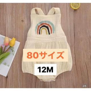 ベビー レインボーロンパース 虹ロンパース アイボリー フォロー割50円引!