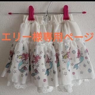 ディズニー(Disney)のBirthday MAJOLICA ディズニープリンセスコラボ スカート アリエ(スカート)