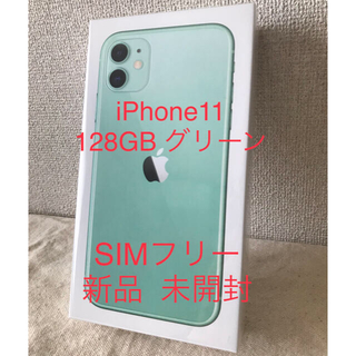 iPhone - 【新品】iPhone 11 グリーン 128 GB SIMフリー