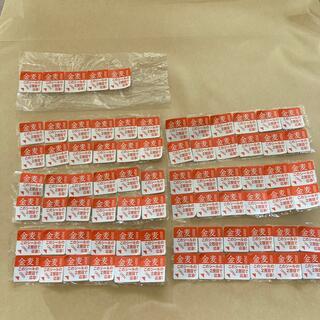 金麦 シール 72枚(6口)+あまり5枚、合計77枚(その他)