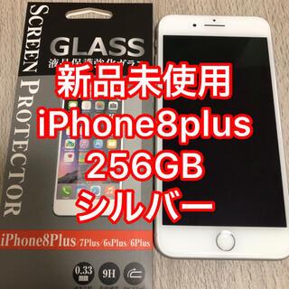 iPhone - 新品 iPhone8plus  256GB シルバー