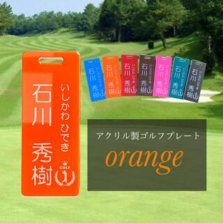 【送料無料】名入れ無料  アクリル製ゴルフプレート (オレンジVer.)(その他)