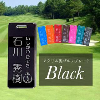 【送料無料】名入れ無料  アクリル製ゴルフプレート (ブラックVer.)(その他)