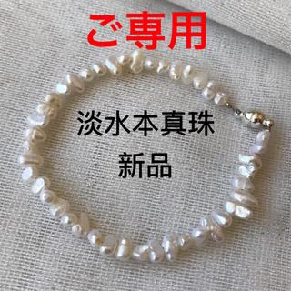 パールブレスレット 淡水真珠 本真珠 バロックパール カジュアル おしゃれ 新品