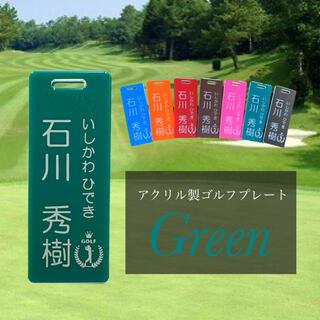 【送料無料】名入れ無料  アクリル製ゴルフプレート (グリーンVer.)(その他)