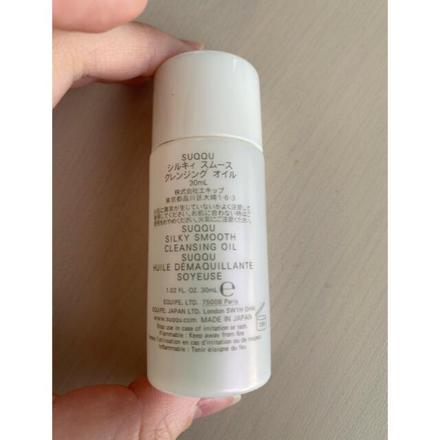SUQQU(スック)のSUQQU シルキィスムースクレンジングオイル 30ml コスメ/美容のスキンケア/基礎化粧品(クレンジング/メイク落とし)の商品写真