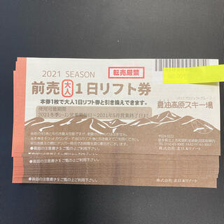 夏油高原スキー場 引換券2枚(スキー場)