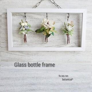 専用*ガラスボトルのボタニカルフレーム (3個)(その他)
