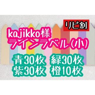 kajikko様 ラインラベル(その他)