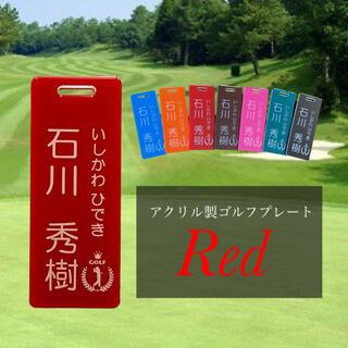 【送料無料】名入れ無料  アクリル製ゴルフプレート (レッドVer.)(その他)