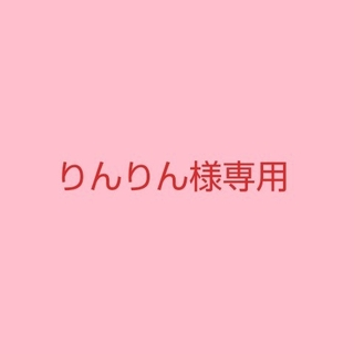 【りんりん様専用】(フェイスクリーム)