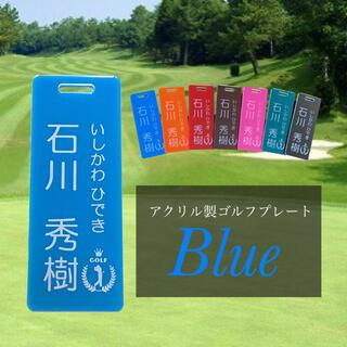 【送料無料】名入れ無料  アクリル製ゴルフプレート (ブルーVer.)(その他)