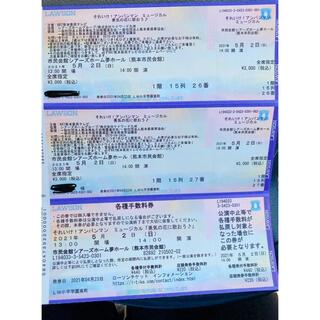 アンパンマン(アンパンマン)の【専用】アンパンマン ミュージカル 熊本 5/2(キッズ/ファミリー)