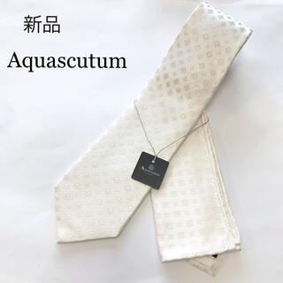 アクアスキュータム(AQUA SCUTUM)の新品 チーフ付きネクタイ アクアスキュータム(ネクタイ)