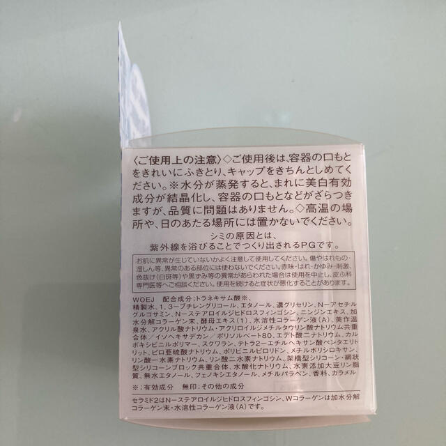 KOSE(コーセー)のバイタルステージ エッセンス ジェル ホワイト 美白ジェルクリーム コーセー コスメ/美容のスキンケア/基礎化粧品(オールインワン化粧品)の商品写真