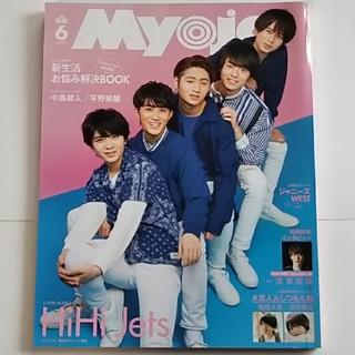 集英社 - Myojo (ミョウジョウ) 2020年 06月号 10000字 通常版