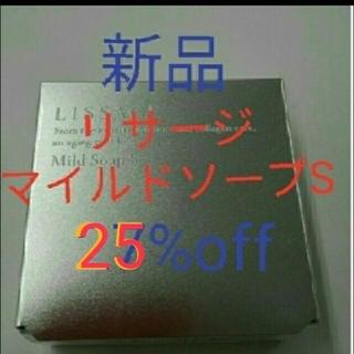 LISSAGE - 送料込み!新品!25%off!  リサージ マイルドソープS