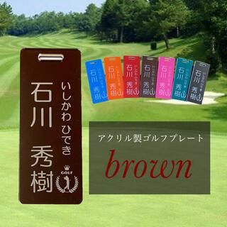 【送料無料】名入れ無料  アクリル製ゴルフプレート (ブラウンVer.)(その他)